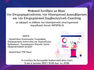 Συνέδρια 2021